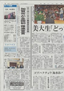 【北陸中日新聞】AIやIoTで障害者社会参画 加賀市が全国初 推進宣言