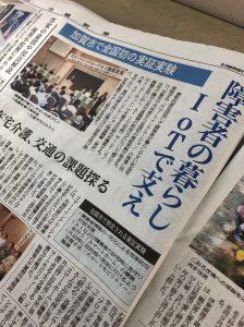 【北國新聞】